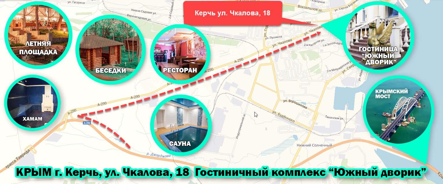 Гостиница в Керчи Южный Дворик официальный Сайт